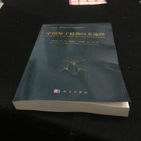 中国种子植物区系地理