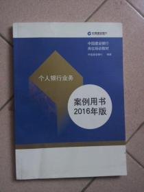 中国建设银行岗位培训教材 个人银行业务 案例用书2016版