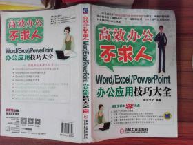 高效办公不求人:Word/Excel/PowerPoint办公应用技巧大全··