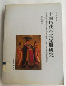 中国历代帝王冕服研究