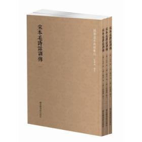 国学基本典籍丛刊:宋本毛诗诂训传(全三册)