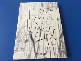 自然的韵致-乔宜男作品集(乔宜男签名)