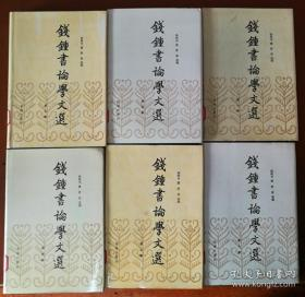 钱钟书论学文选 全6册 精装 杨绛钤印本,买家自辨。品好!