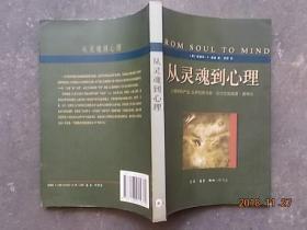 从灵魂到心理:心理学的产生,从伊拉斯马斯达尔文到威廉詹姆士