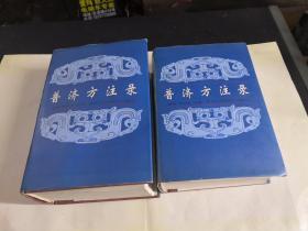 普济方注录 (上下册全 )精装 上册书口有水迹