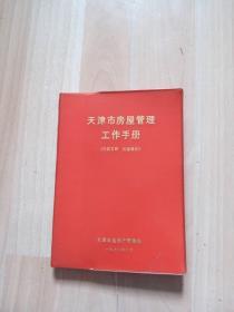 文革 天津市房屋管理工作手册【1976年6月】