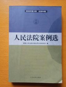 人民法院案例选2005年第4辑(总第54辑)