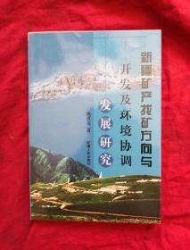 新疆矿产找矿方向与开发及环境协调发展研究
