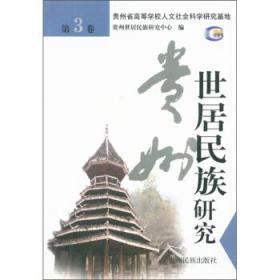 贵州世居民族研究(第3卷)