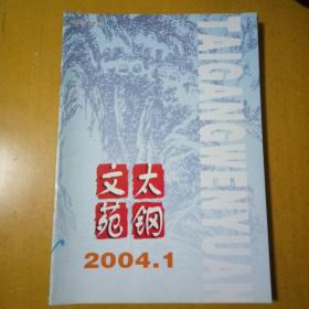 太钢文苑2004-1