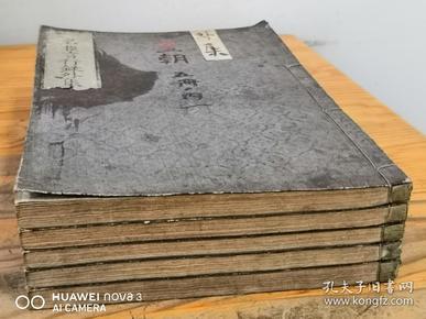 和刻本 《五朝名臣言 行录外集》 17卷五册全(有图)
