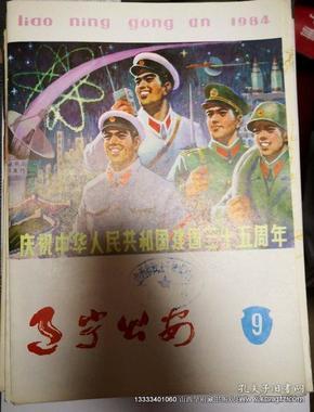 国庆类期刊 辽宁公安月刊 1984年 第9期庆祝中华人民共和国建国35周年