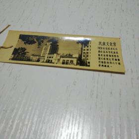 少见老书签(民族文化宫,中国历史革命博物馆)两张合售