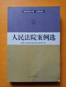 人民法院案例选2005年第3辑(总第53辑)