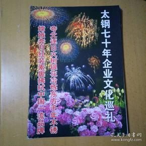 太钢文苑2004-2