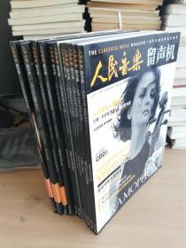 人民音乐留声机2007年1-12月号,缺9月(11册合售)【实物拍图 品相自鉴】