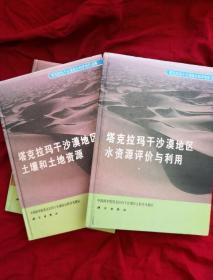塔克拉玛干沙漠综合科学考察成果(塔克拉玛干沙漠地区土壤和土地资源. 塔克拉玛干沙漠地区水资源评价与利用)两本 加 塔克拉玛干沙漠研究文献目录索引(三本合售)