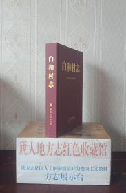 山西省地方志系列丛书----抗战模范、兵工煤乡----武乡县----太行纪念馆所在地----【白河村志】-----虒人荣誉珍藏