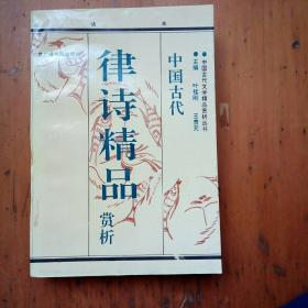 中国古代律诗精品赏析 上册 【扉页烂】