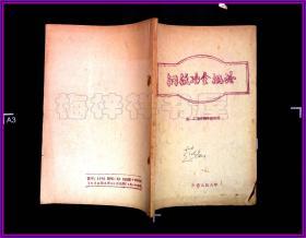 钢铁冶金概论 1956 赵鹏翔签