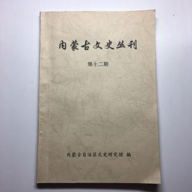 内蒙古文史丛刊(第十二期)
