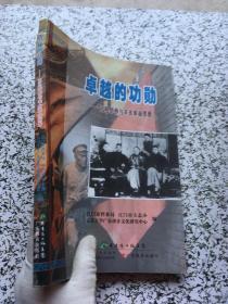 卓越的功勋:五邑华侨与辛亥革命图册
