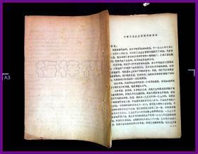 日本工业企业管理考察报告 1978
