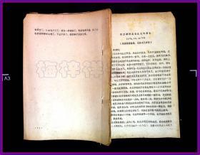 邓力群同志在北大的报告    1978