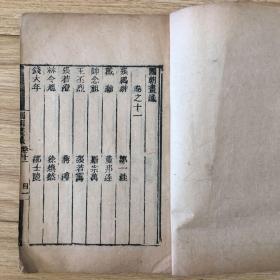清木刻本:国朝画识(卷11-12)