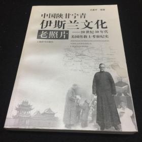中国陕甘宁青伊斯兰文化老照片:20世纪30年代美国传教士考察纪实