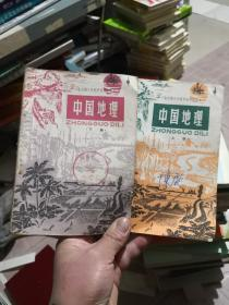 全日制十年制学校初中课本--中国地理上下册   八五品稍弱       新F2