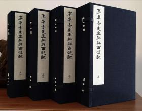 李卓吾先生批评西游记 内阁文库藏本 宣纸线装4函20册 广陵书社 印量200