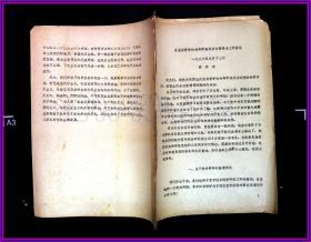 在全国哲学社会科学规划会议预备会上的讲话  胡乔木   1978