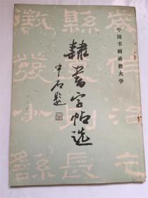 隶书字帖选/中国书画函授大学 原版旧书