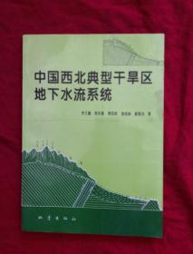 中国西北典型干旱区地下水流系统