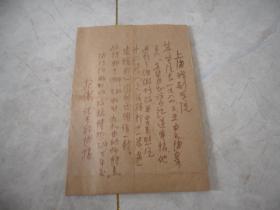 上海戏剧学院院长,著名剧作家苏堃信札