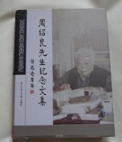 周绍良先生纪念文集【周启晋签名】 精装版 2006年一版一印 2000册