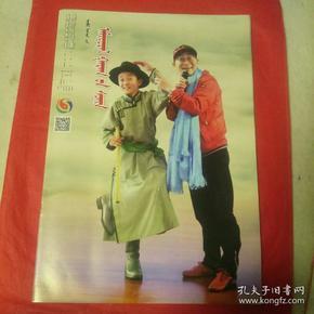 内蒙古生活周报。2017年4月11日,封面人物六小龄童。