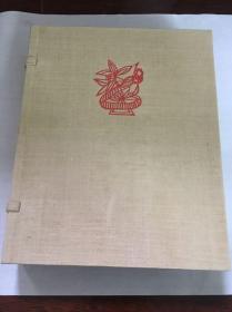 1952年 荣宝斋 民间剪纸 木版水印册