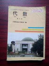 初中代数第三册,初中数学1994年第1版a