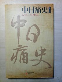 中日痛史(663-1895年)