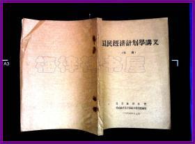 国民经济计划学讲义 1964 初稿