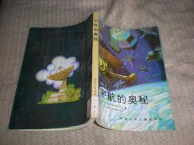 宇航的奥秘  1992年1版1印  河北少年儿童·出版社