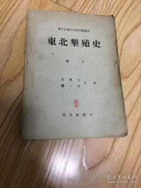 东北垦殖史(国立长春大学农学院丛书)上卷