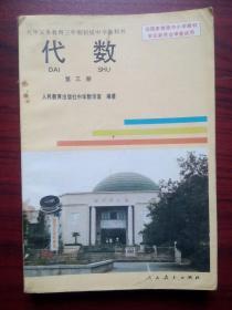 初中代数第三册,初中数学1994年第1版b