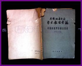 全国地质会议学术报告汇编中国的侏罗系和白垩系1962
