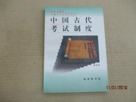 中国古代考试制度