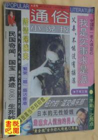 J03 《通俗小说报》(1994年第04期)