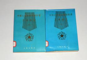 中国人民解放军将军谱少将部分(上下册) 1987年1版1印