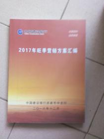 中国建设银行【2017年旺季营销方案汇编】